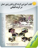 کتاب آموزشی بیماری واروازیس در زنبور عسل Image