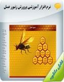 نرم افزار آموزشی پرورش زنبور عسل Image