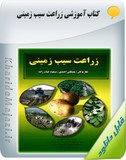 کتاب آموزشی زراعت سیب زمینی Image