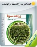 کتاب آموزشی زراعت سویا در خوزستان Image