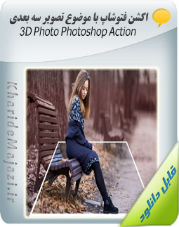 اکشن فتوشاپ با موضوع تصویر سه بعدی 3D Photo Photoshop Action