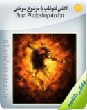 اکشن فتوشاپ با موضوع سوختن Burn Photoshop Action Image