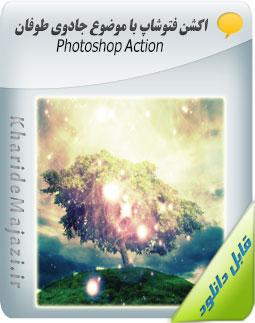 اکشن فتوشاپ با موضوع جادوی طوفان | Photoshop Action