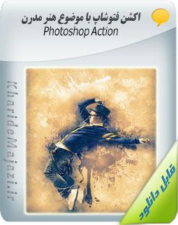 اکشن فتوشاپ با موضوع هنر مدرن | Photoshop Action