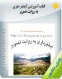 کتاب آموزشی آبخیز داری به روایت تصویر Image
