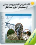 کتاب آموزشی نگهداری و بهره برداری از سیستم های آبیاری تحت فشار Image