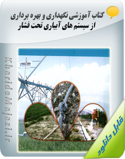 کتاب آموزشی نگهداری و بهره برداری از سیستم های آبیاری تحت فشار
