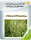 کتاب آموزشی روش های مبارزه با علف های هرز مزارع گندم Image