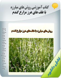 کتاب آموزشی روش های مبارزه با علف های هرز مزارع گندم