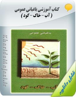 کتاب آموزشی باغبانی عمومی ( آب – خاک – کود )