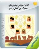 کتاب آموزشی بیماری های مشترک بین انسان و دام Image