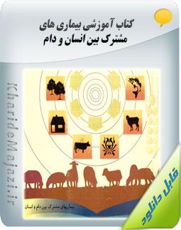 کتاب آموزشی بیماری های مشترک بین انسان و دام
