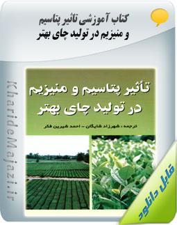 کتاب آموزشی تاثیر پتاسیم و منیزیم در تولید چای بهتر