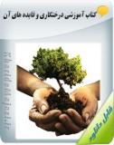 کتاب آموزشی درختکاری و فایده های آن Image