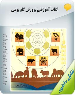 کتاب آموزشی پرورش گاو بومی