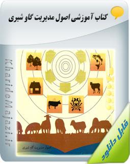کتاب آموزشی اصول مدیریت گاو شیری