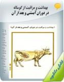 کتاب آموزشی بهداشت و مراقبت از گوساله در دوران آبستنی و بعد از آن Image