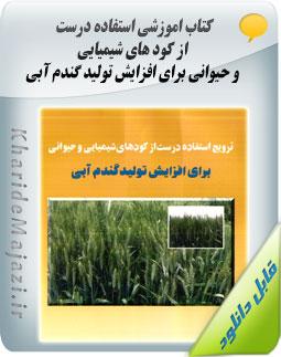 کتاب اموزشی استفاده درست از کود های شیمیایی و حیوانی برای افزایش تولید گندم آبی