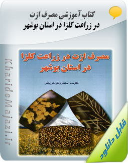 کتاب آموزشی مصرف ازت در زراعت کلزا در استان بوشهر