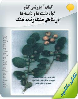 کتاب آموزشی کنار گیاه دشت ها و دامنه ها در مناطق خشک و نیمه خشک