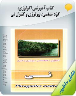 کتاب آموزشی اکولوژی، گیاه شناسی، بیولوژی و کنترل نی