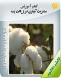 کتاب آموزشی مدیریت آبیاری در زراعت پنبه Image