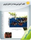 کتاب آموزشی پسته در استان قزوین Image