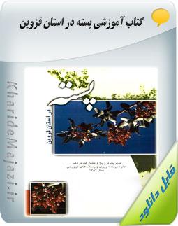کتاب آموزشی پسته در استان قزوین