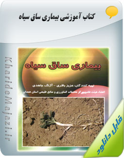 کتاب آموزشی بیماری ساق سیاه