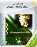 کتاب آموزشی مشکلات و ناهنجاری های تاک Image