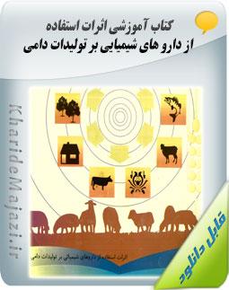 کتاب آموزشی اثرات استفاده از دارو های شیمیایی بر تولیدات دامی