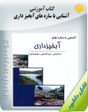کتاب آموزشی آشنایی با سازه های آبخیزداری Image