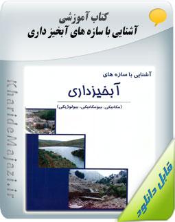 کتاب آموزشی آشنایی با سازه های آبخیز داری