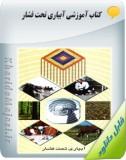 کتاب آموزشی آبیاری تحت فشار Image
