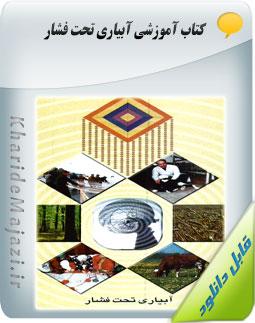 کتاب آموزشی آبیاری تحت فشار