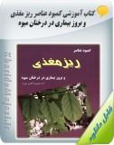 کتاب آموزشی کمبود عناصر ریز مغذی و بروز بیماری در درختان میوه Image
