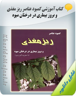 کتاب آموزشی کمبود عناصر ریز مغذی و بروز بیماری در درختان میوه