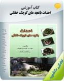 کتاب آموزشی احداث باغچه های کوچک خانگی Image