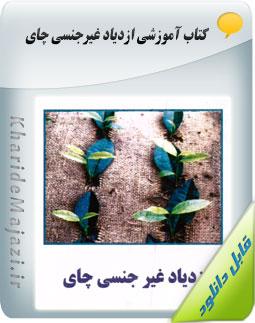 کتاب آموزشی ازدیاد غیرجنسی چای