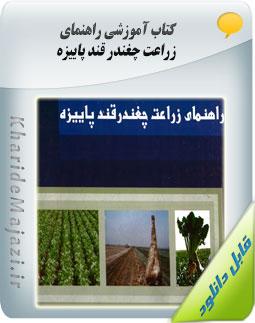 کتاب آموزشی راهنمای زراعت چغندر قند پاییزه