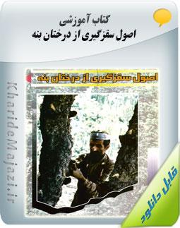 کتاب آموزشی اصول سقزگیری از درختان بنه