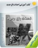 کتاب آموزشی احداث باغ جدید Image