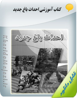 کتاب آموزشی احداث باغ جدید