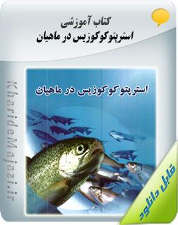 کتاب آموزشی استرپتوکوکوزیس در ماهیان