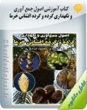 کتاب آموزشی اصول جمع آوری و نگهداری گرده و گرده افشانی خرما Image
