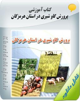 کتاب آموزشی پرورش گاو شیری در استان هرمزگان