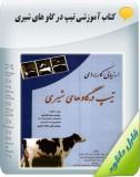 کتاب آموزشی تیپ در گاو های شیری Image