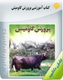 کتاب آموزشی پرورش گاومیش Image