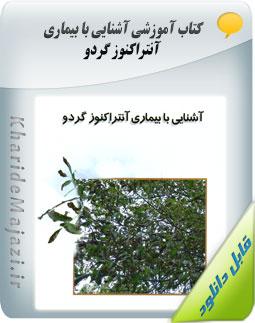 کتاب آموزشی آشنایی با بیماری آنتراکنوز گردو
