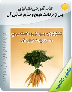 کتاب آموزشی تکنولوژی پس از برداشت هویج و صنایع تبدیلی آن